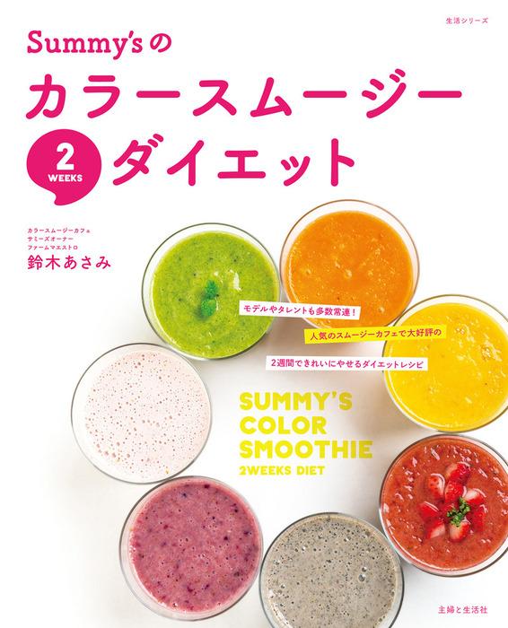 Summy'sのカラースムージー2WEEKSダイエット-電子書籍-拡大画像