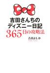 吉田さんちのディズニー日記 365日の攻略法-電子書籍