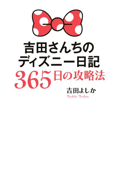 吉田さんちのディズニー日記 365日の攻略法拡大写真