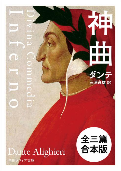 神曲【全三篇 合本版】-電子書籍-拡大画像