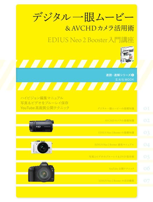 デジタル一眼ムービー& AVCHDカメラ活用術 : EDIUS Neo 2 Booster入門講座-電子書籍-拡大画像