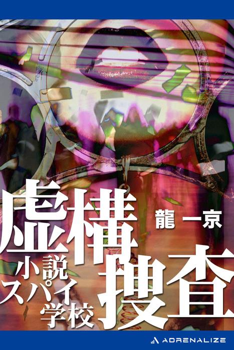 虚構捜査 小説スパイ学校-電子書籍-拡大画像