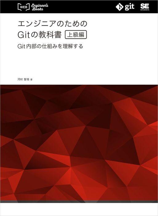 エンジニアのためのGitの教科書[上級編] Git内部の仕組みを理解する拡大写真