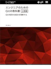 エンジニアのためのGitの教科書[上級編] Git内部の仕組みを理解する-電子書籍