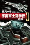 宇宙軍士官学校―前哨―1-電子書籍