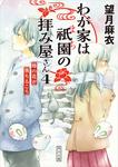 わが家は祇園の拝み屋さん4 椿の花が落ちるころ-電子書籍