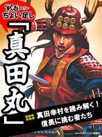 戦国モバイル ちょい足し真田丸-電子書籍