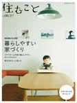 住むことVol.6-電子書籍