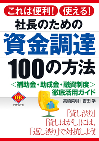 社長のための資金調達100の方法-電子書籍