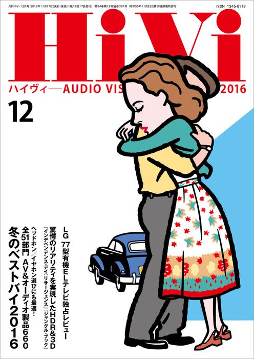 HiVi (ハイヴィ) 2016年 12月号-電子書籍-拡大画像