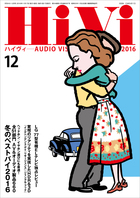 「HiVi」シリーズ