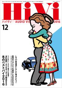 HiVi (ハイヴィ) 2016年 12月号