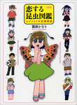 恋する昆虫図鑑 ムシとヒトの恋愛戦略-電子書籍