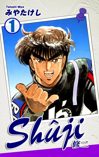 Shuji -修二-(1)-電子書籍