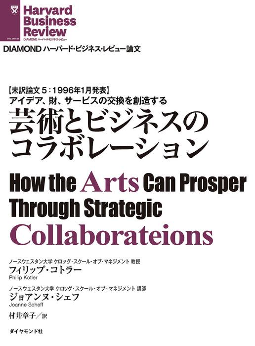 芸術とビジネスのコラボレーション-電子書籍-拡大画像