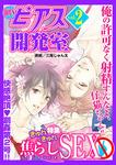 BOY'Sピアス開発室vol.2-電子書籍