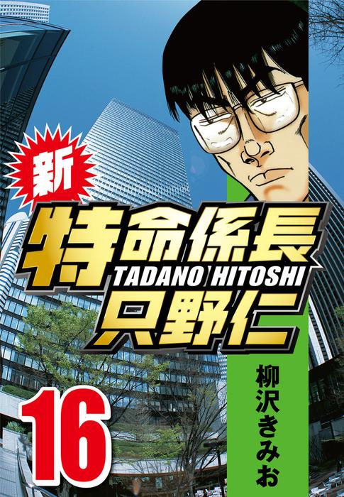 新・特命係長只野仁 16-電子書籍-拡大画像