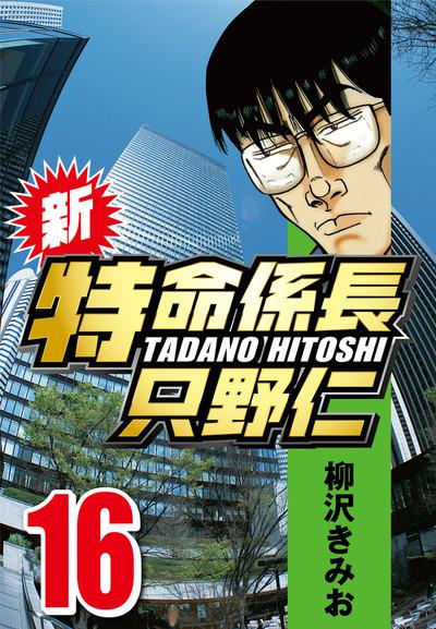 新・特命係長只野仁 16-電子書籍