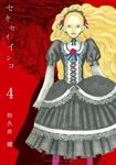 セキセイインコ(4)-電子書籍