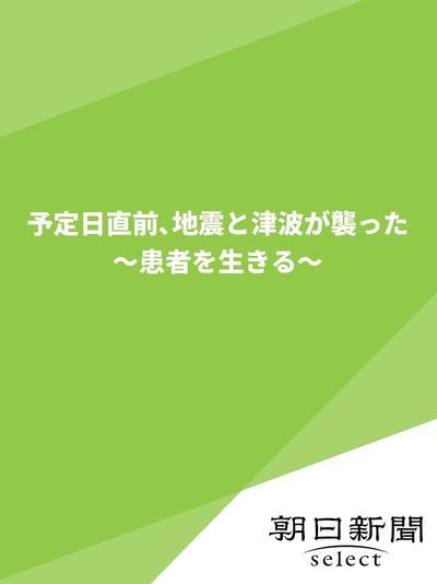 予定日直前、地震と津波が襲った ~患者を生きる~-電子書籍