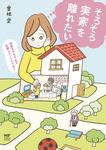 実家モヤモヤ女子 応援コミックエッセイ そろそろ実家を離れたい-電子書籍
