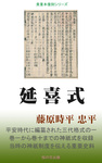延喜式-電子書籍