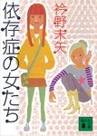 依存症の女たち-電子書籍