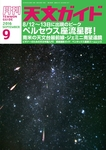 天文ガイド2016年9月号-電子書籍