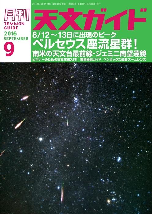 天文ガイド2016年9月号-電子書籍-拡大画像