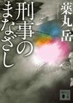 刑事のまなざし-電子書籍