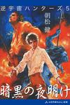 逆宇宙ハンターズ(5) 暗黒の夜明け-電子書籍