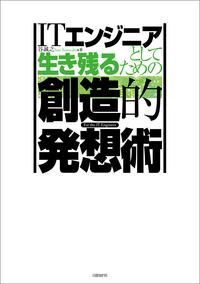 ITエンジニアとして生き残るための創造的発想術-電子書籍