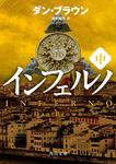 インフェルノ(中)-電子書籍