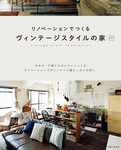 リノベーションでつくるヴィンテージスタイルの家-電子書籍
