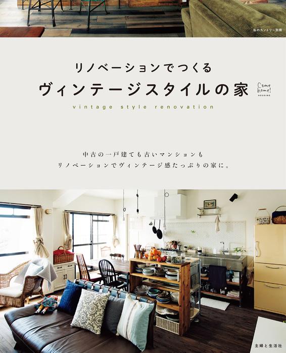 リノベーションでつくるヴィンテージスタイルの家-電子書籍-拡大画像