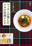 マッサンが愛したリタの料理レシピ-電子書籍