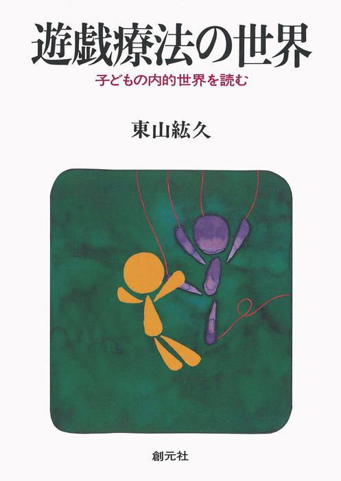 遊戯療法の世界-電子書籍-拡大画像