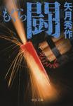 もぐら 闘-電子書籍