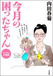 今月の困ったちゃん エッセイ&漫画-電子書籍