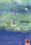 雨更紗-電子書籍