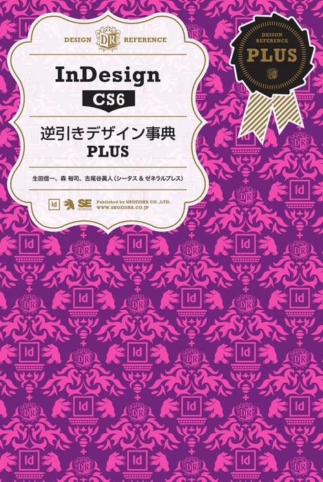 InDesign CS6逆引きデザイン事典PLUS拡大写真