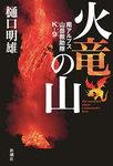 火竜の山―南アルプス山岳救助隊K-9―-電子書籍