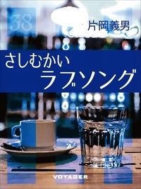 さしむかいラブソング-電子書籍