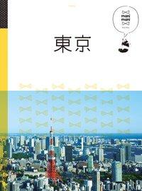 マニマニ 東京-電子書籍