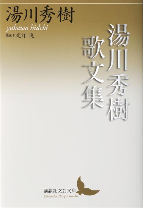 湯川秀樹歌文集拡大写真