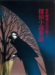探偵小説昔話-電子書籍