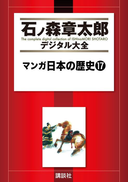 マンガ日本の歴史(17)拡大写真