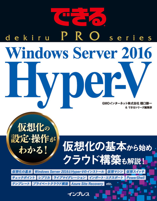 できるPRO Windows Server 2016 Hyper-V拡大写真