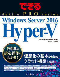 できるPRO Windows Server 2016 Hyper-V-電子書籍