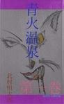 青火温泉 第一巻-電子書籍